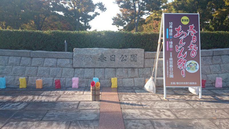 春日公園-1